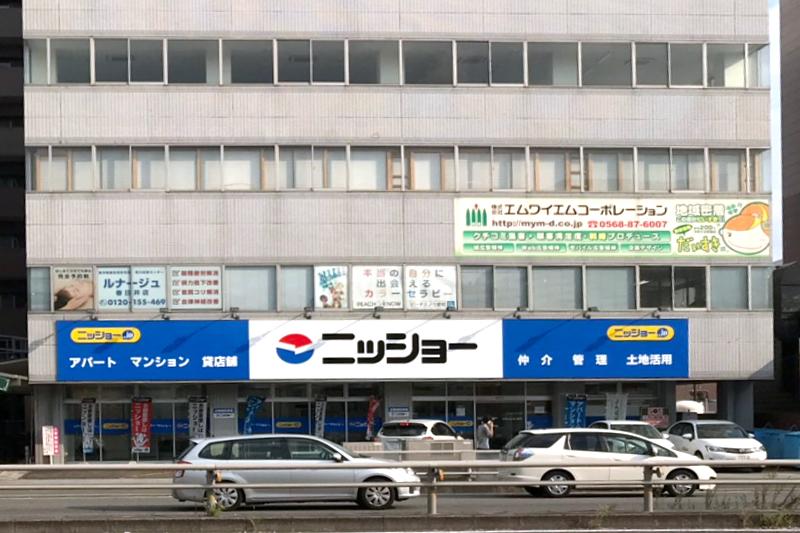 旭合同法律事務所 春日井事務所