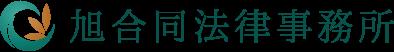 名古屋の弁護士に相談するなら旭合同法律事務所